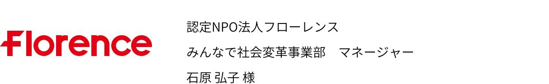 認定NPO法人フローレンス みんなで社会変革事業部 マネージャー石原弘子様