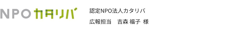 認定NPO法人カタリバ 広報担当 吉森 福子  様