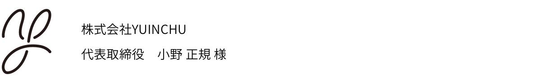 株式会社YUINCHU代表取締役 小野 正規 様